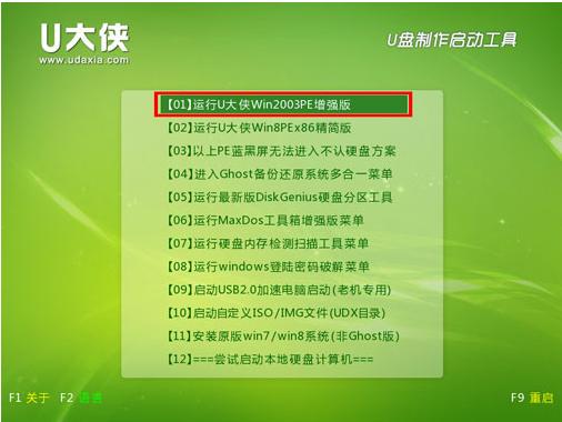 u大侠u盘启动盘制作工具v3.0官方免费版