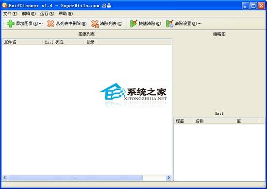ExifCleaner 1.4 汉化绿色特别版