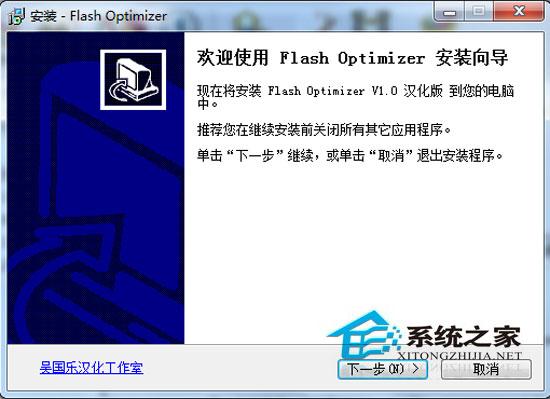 Flash Optimizer v1.0 汉化版