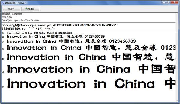 迷你简方隶字体 V1.0