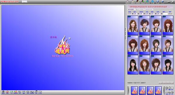 神奇魔发师发型设计软件 V2012