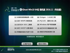 深度技术Ghost Win10 x64位 专业版v2016.11月(激活版)