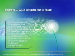 番茄花园Ghost Win10 64位 专业版2016.11月(自动激活)