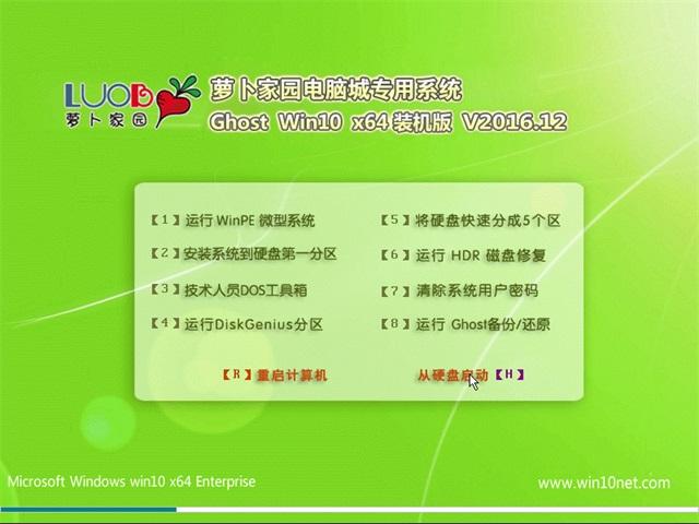 新萝卜家园Ghost Win10 (64位) 修正装机版2016v12(免激活)