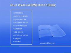 技术员联盟Ghost Win10 (X64) 推荐纯净版v2016年12月(免激活)