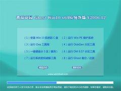 番茄花园Ghost Win10 (X64) 通用纯净版v2016.12月(完美激活)