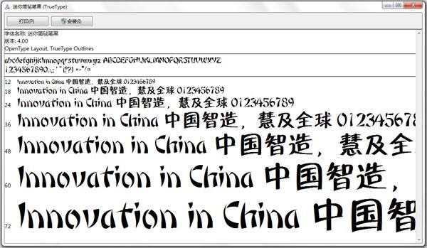 迷你简毡笔黑字体 V1.0