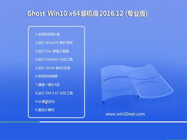 中关村Ghost Win10 x64位 大神装机版v2016.12月(激活版)