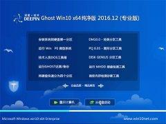 深度技术Ghost Win10 X64 绿色纯净版2016V12(自动激活)