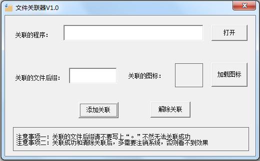 文件关联器 V1.0 绿色版