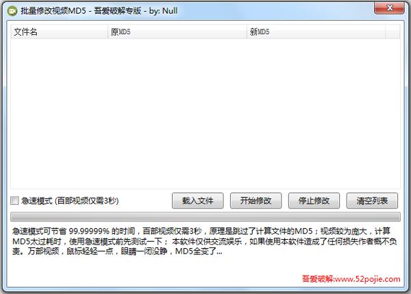 批量修改视频md5 V1.0 绿色版