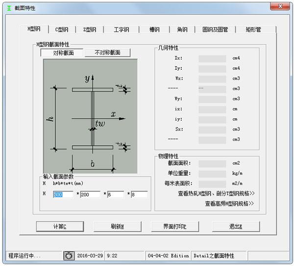 钢材理论重量计算截面特性查询计算器 V1.0 绿色版