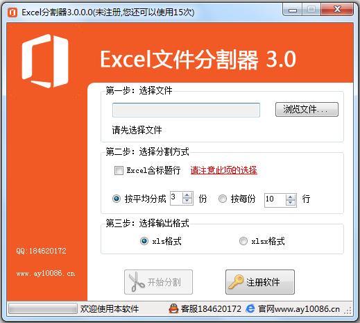 excel切割器 V3.0.0.0 绿色版