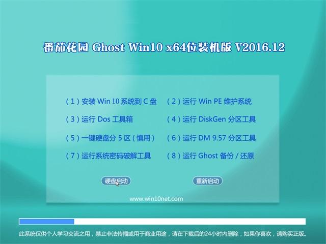 番茄花园Ghost Win10 X64 纯净装机版2016年12月(无需激活)