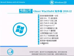 电脑公司Ghost Win10 x64位 多驱动纯净版v201612(免激活)