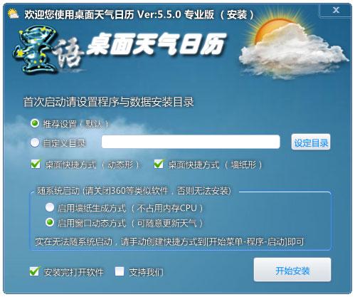 星语桌面天气日历 V5.5.0 绿色版