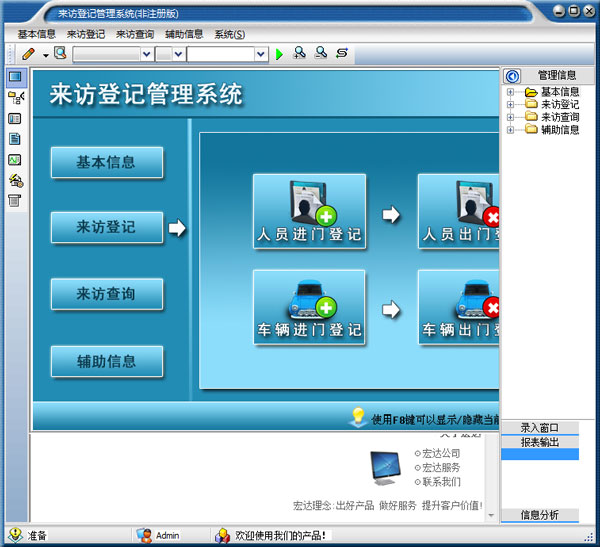 宏达来访登记管理系统 V1.0