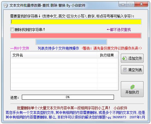 文本文件批量修改器 V1.0 绿色版