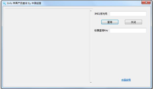 Iinfo中国超雪苹果产品查询 V1.0 绿色版
