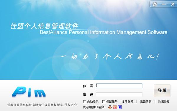 佳盟个人信息管理软件 V4.0.15100.5