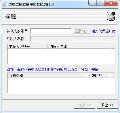 货物运输发票存根联报表打印 V1.0 绿色版