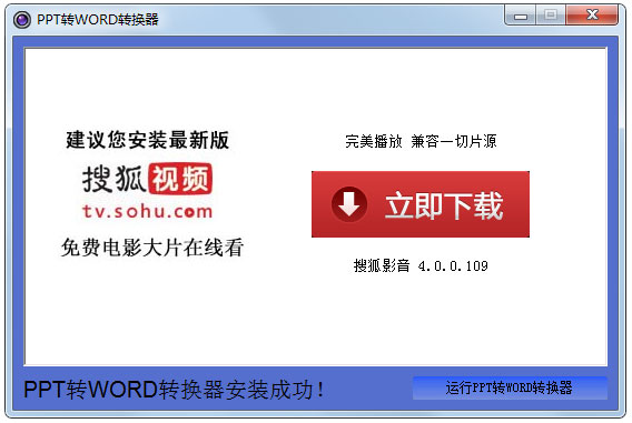 PPT转WORD转换器 V1.0