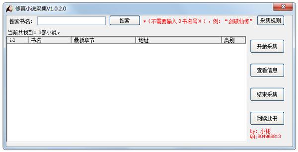 修真小说采集器 V1.0.2.0 绿色版
