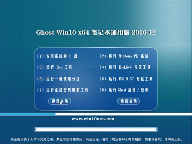 系统之家Ghost Win10 (X64) 笔记本通用版v201612(完美激活)