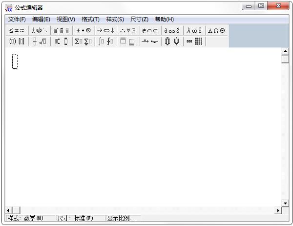 数学公式编辑器 V3.1