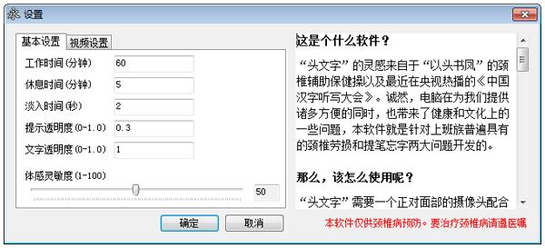 头文字软件 V1.0 绿色版