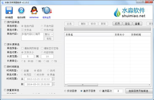 水淼文件筛选助手 V1.1.0.2 绿色版