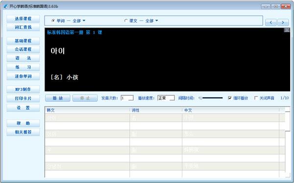 开心学韩语(标准韩国语) V3.6.0.3 免费版