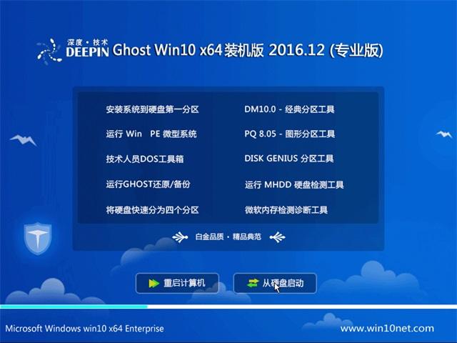深度技术Ghost Win10 x64位 专业版 V201612(绝对激活)