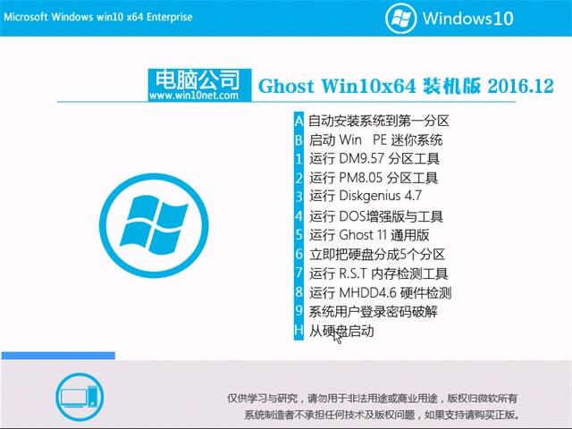 电脑公司Ghost Win10 X64 专业版 V2016.12月(完美激活)