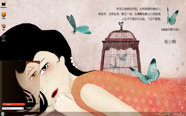 作家张小娴插画W8主题