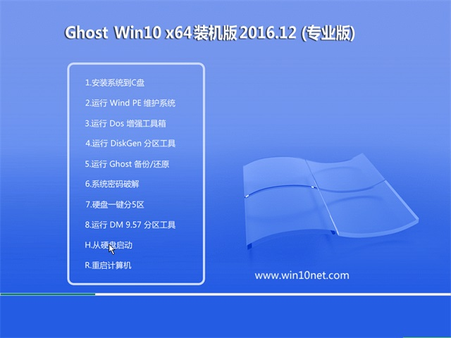 中关村Ghost Win10 X64 专业版 2016.12月(绝对激活)