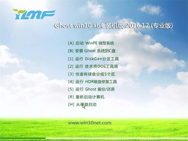 雨林木风Ghost Win10 64位 专业版 v2016.12(免激活)