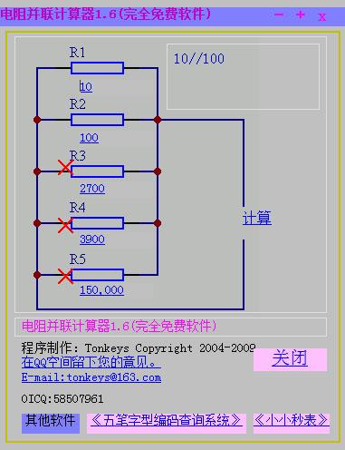 电阻并联计算器 V1.6 绿色版