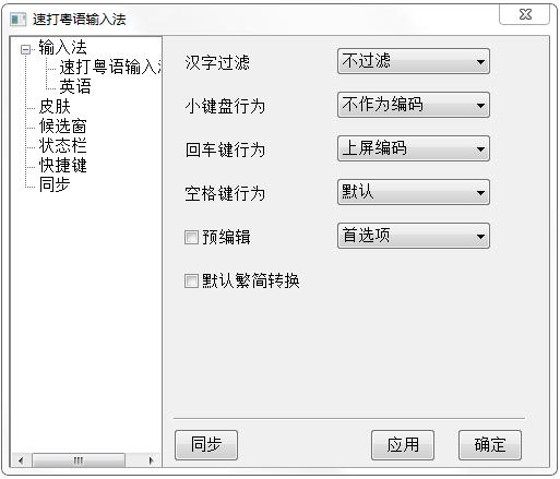 速打粤语拼音输入法 V2015.03.29 绿色版