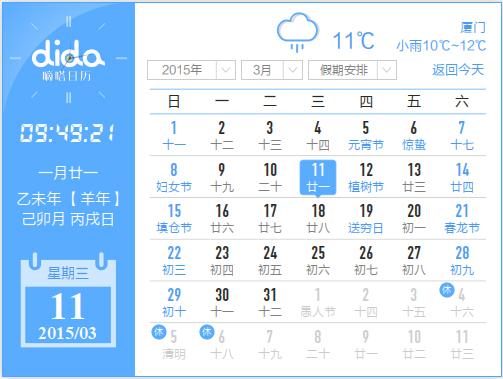 嘀嗒日历 v1.0.0.1