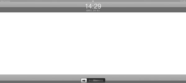 PC移动滑块解锁 V1.0 绿色版