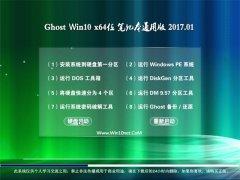 999宝藏网Ghost Win10 x64位 笔记本通用版V201701(自动激活)