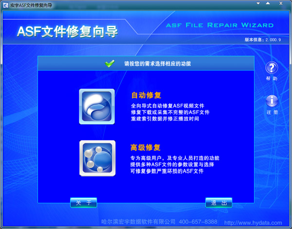 宏宇ASF文件修复向导 V2.000.9