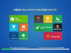 深度技术Ghost Win10 (X64) 收藏纯净版V2017年01月(激活版)