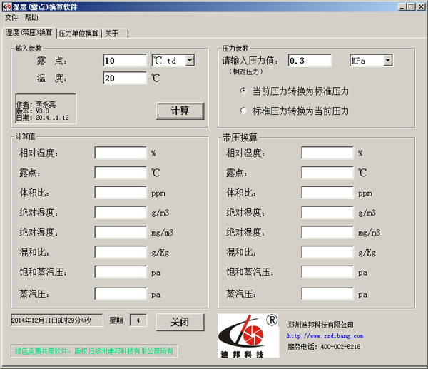 温度换算软件 V3.0 绿色版