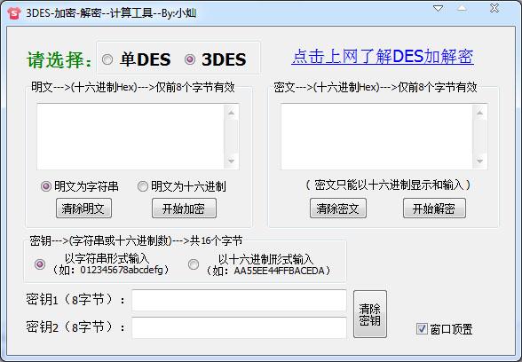 3DES加密解密计算工具 V1.0 绿色版
