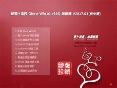 新萝卜家园Ghost Win10 X64位 体验装机版v2017.01(免激活)