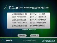 深度技术Ghost Win10 (X64) 元旦节贺岁版V2017(免激活)