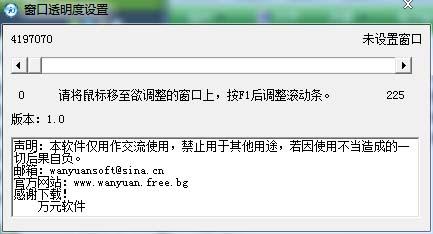 窗口透明度设置软件 v1.0 绿色版