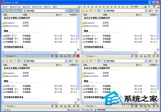 Q-Dir(资源管理器) 5.27 多国语言绿色版